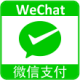 [Magento] WeChat Pay