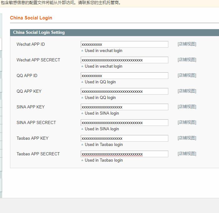 Magento China Social Login 微信 Qq 新浪微博 淘宝登录