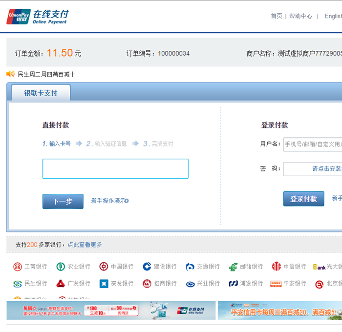Magento2] UnionPay - China Magento, Wechat, Alipay